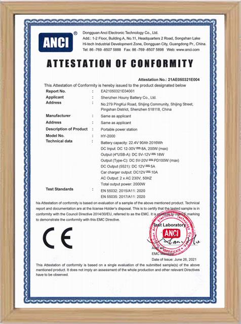 HY-2000 EMC 证书